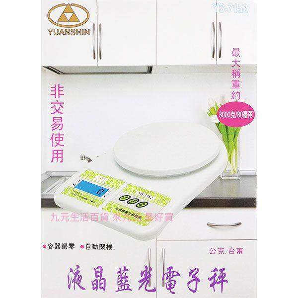 【九元生活百貨】YS7152液晶藍光電子秤/3kg 料理秤 台兩秤