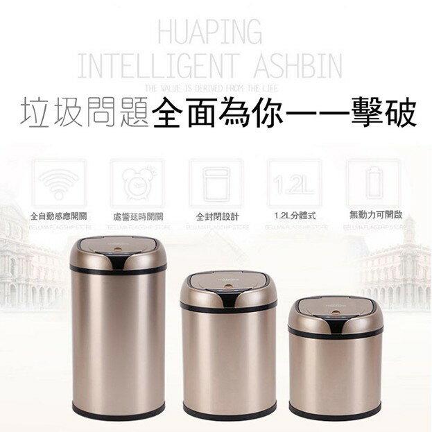 全自動感應垃圾桶 時尚智慧居家設計型 不鏽鋼金屬機身 高貴典雅 設計師最愛(6~12公升)