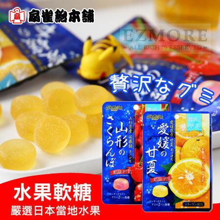 日本 扇雀飴 水果軟糖 44g 蜜柑軟糖 櫻桃軟糖 軟糖【N102208】