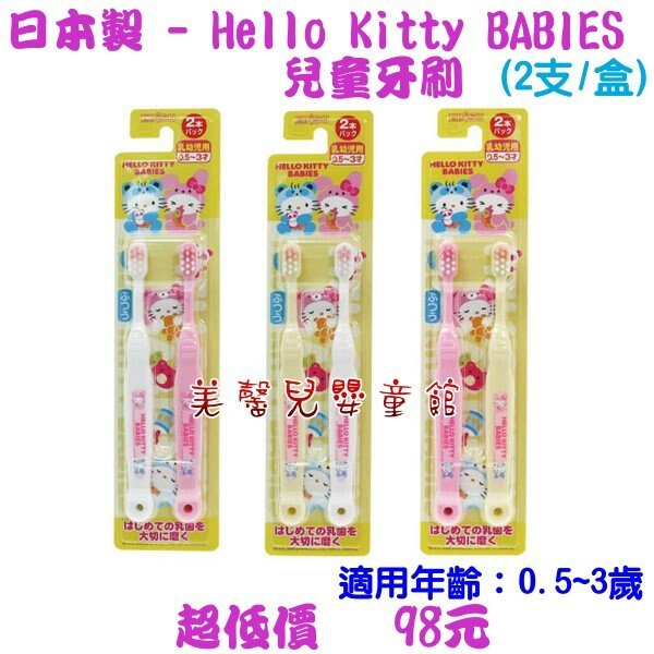 *美馨兒* 日本製 - Hello Kitty BABIES 兒童牙刷(0.5~3歲) - 1盒~店面經營~