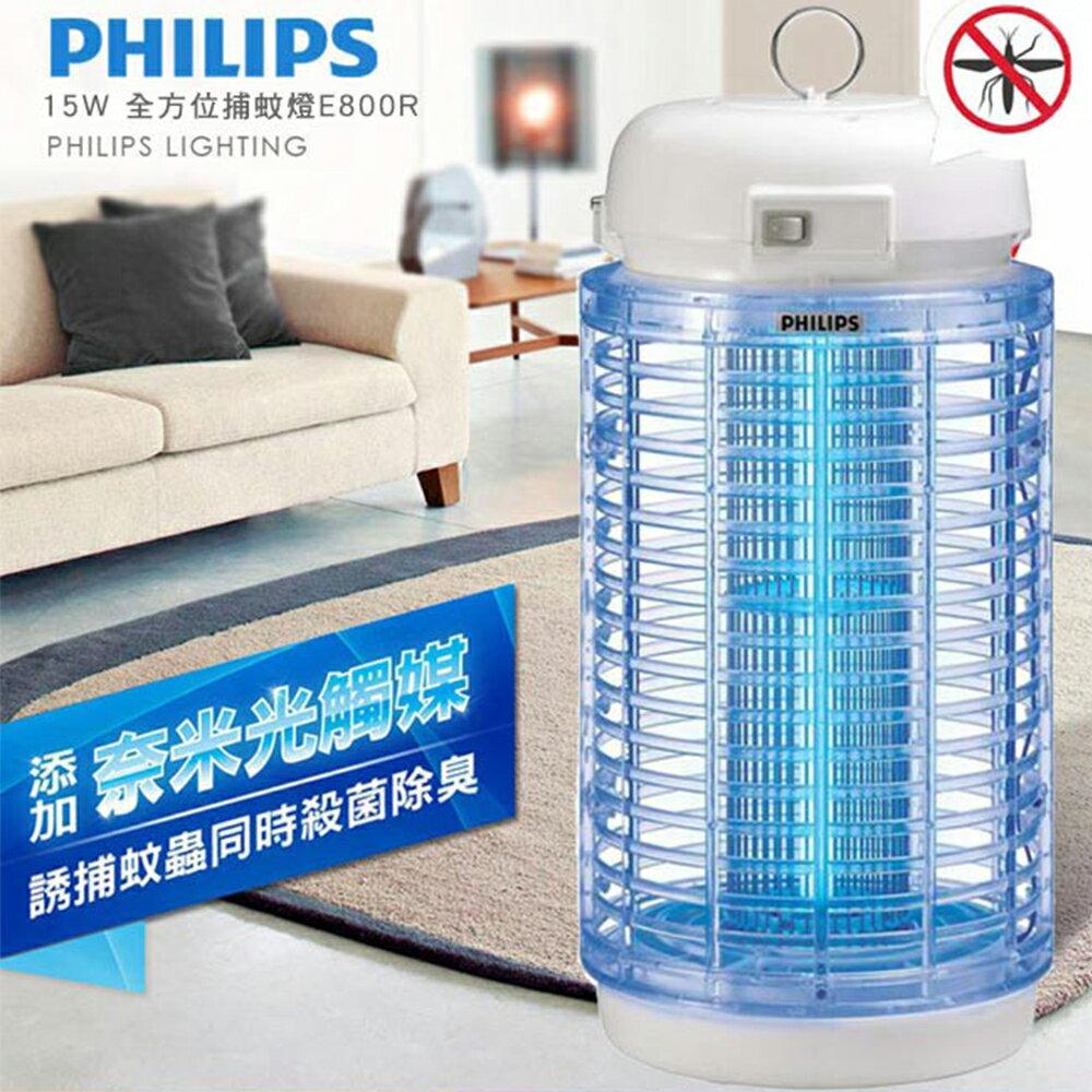 【飛利浦 PHILIPS LIGHTING】全方位捕蚊燈E800R 15W 0
