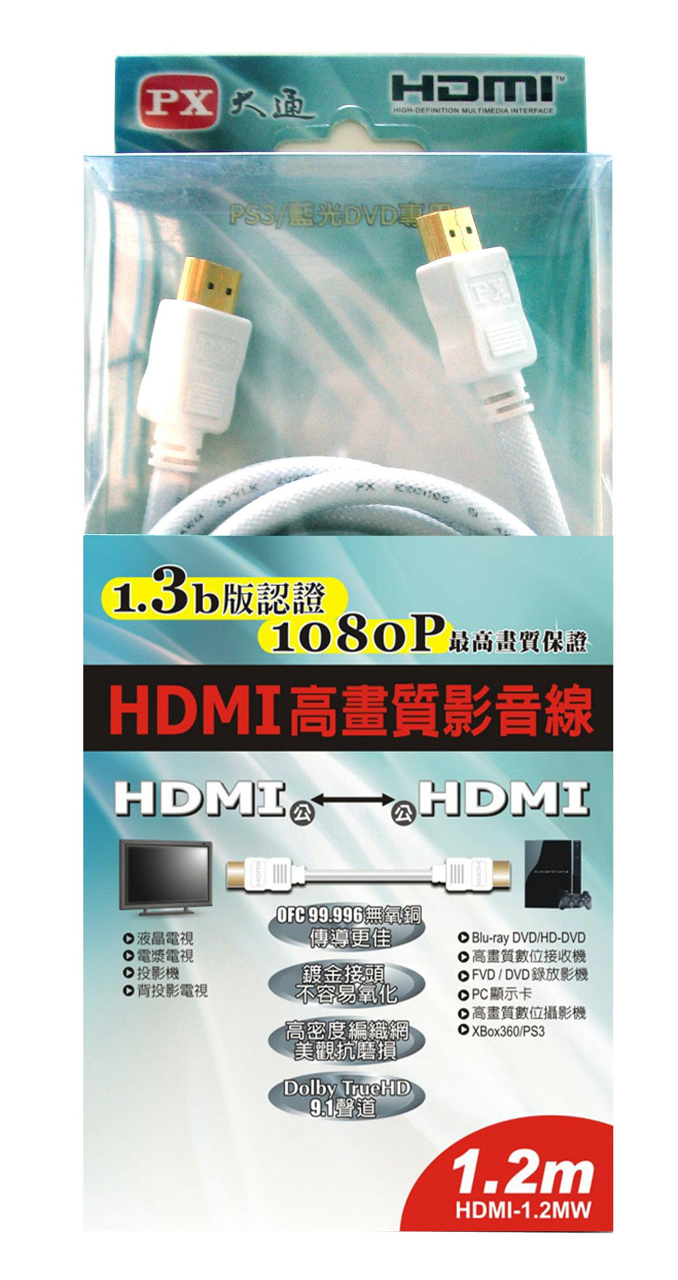 HDMI~1.2MW高畫質白色影音線
