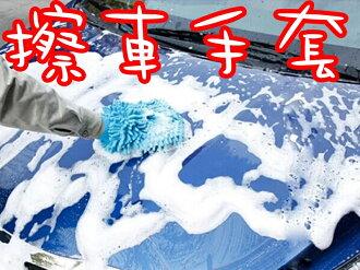 【珍愛頌】C021 洗車手套 擦車手套 打蠟手套 清潔手套 不挑色 擦車布 抹布 除塵手套 靜電手套 汽車 機車 雪尼