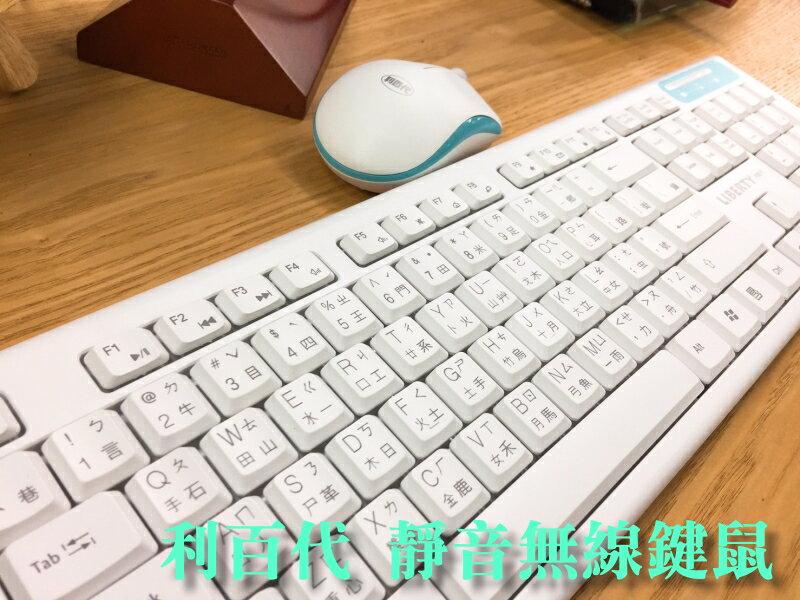 ☆宏華資訊廣場☆LB-3001KM無線靜音鍵盤滑鼠組