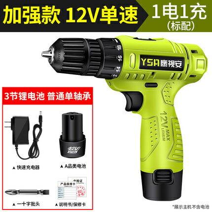 電鑽YSA 鋰電鉆12V充電式手鉆小手槍鉆電鉆家用多 電動螺絲刀電轉