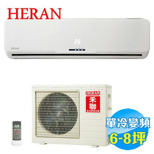 禾聯 HERAN 變頻 單冷 ㄧ對一 分離式冷氣 HI-M41A / HO-M41A 【送標準安裝】