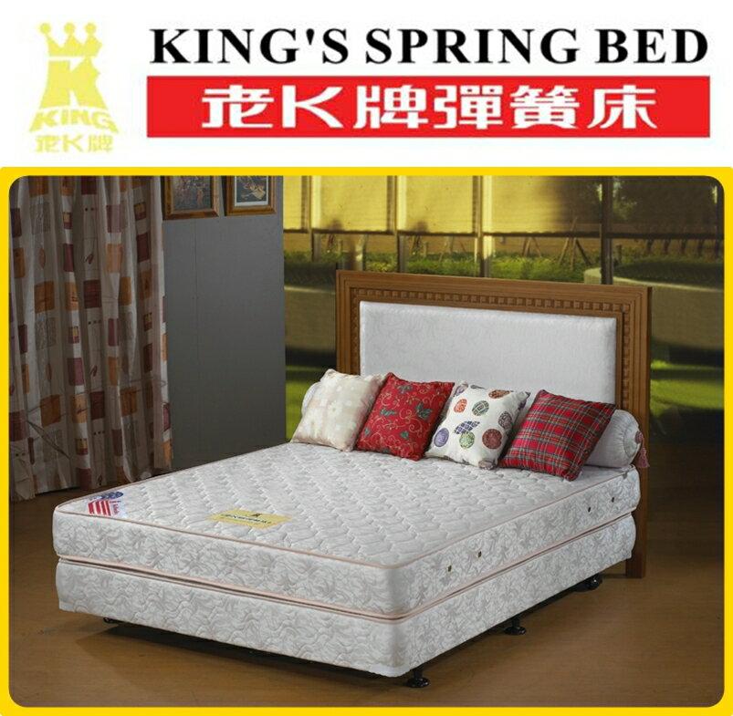 老K牌彈簧床-硬式系列-單人床墊-3.5*6.2