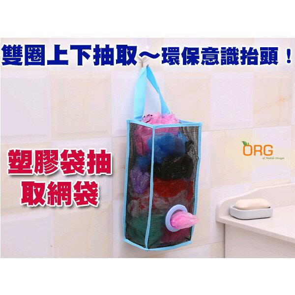ORG《SD0513》創意~升級大號款 上下雙圈 塑膠袋/垃圾袋/購物袋/手提袋 收納網/收納籃/收納袋/收納圈/收納盒