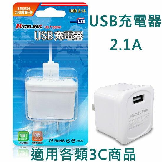 【US-T12B】Nicelink USB 充電器/旅充 2.1A輸出/手機、平板充電器/USB充電轉換器/110V 220V