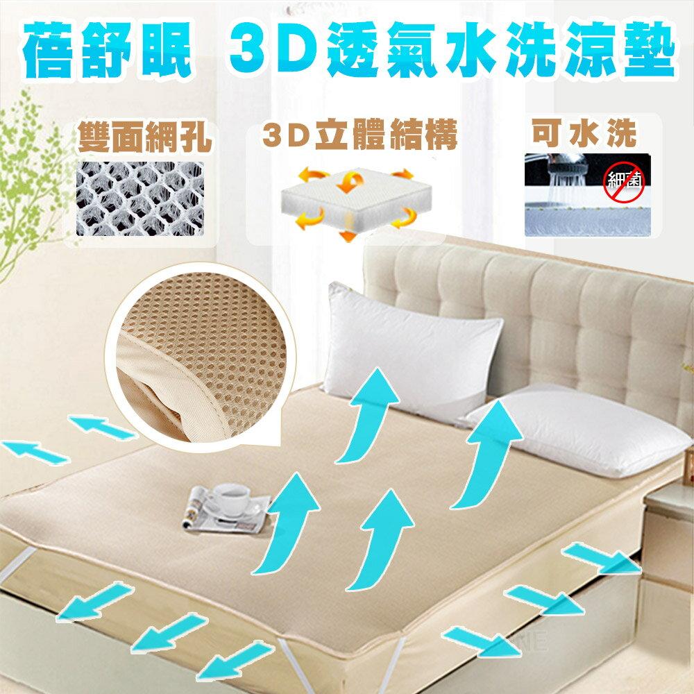 蓓舒眠3D立體彈性透氣水洗涼墊、涼蓆、床墊 - 5尺x6.2尺 - 限時優惠好康折扣