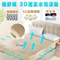夏日寢具 | 涼感枕頭/涼蓆/涼被/涼墊到蓓舒眠3D立體彈性透氣水洗涼墊、涼蓆、床墊 - 6尺x6.2尺
