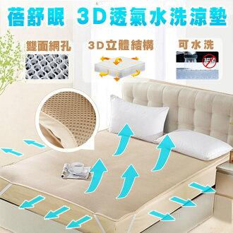 蓓舒眠3D立體彈性透氣水洗涼墊、涼蓆、床墊 - 3.5尺x6.2尺