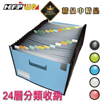 HFPWP 24層風琴夾可展開站立風琴夾 車邊 名片袋 版片加厚 PP 環保 F42495