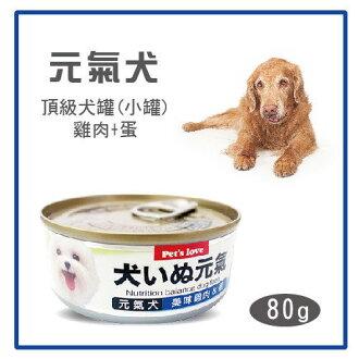 【力奇】元氣犬頂級犬罐(小罐)-雞肉+蛋(小罐)-80g-23元/罐 可超取(C301A01)