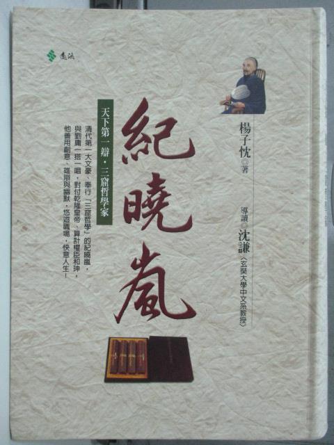 【書寶二手書T8/一般小說_HJU】紀曉嵐-天下第一辯.三窟哲學家_楊子忱