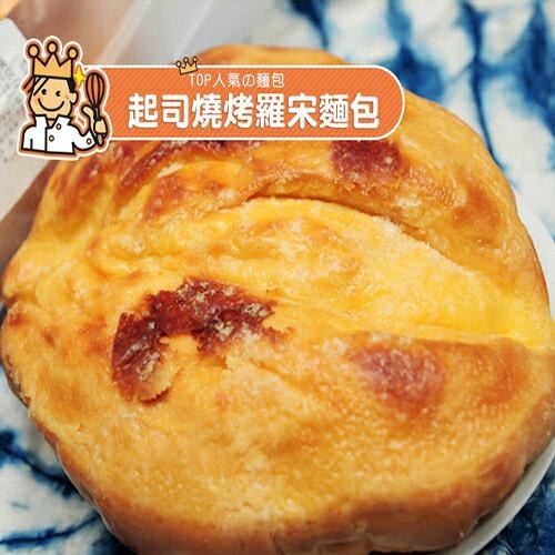 ♛TOP王子 ~愛合購 NO.1 起士燒烤羅宋~2入袋裝 。◕‿◕。 ~全店消費滿2500