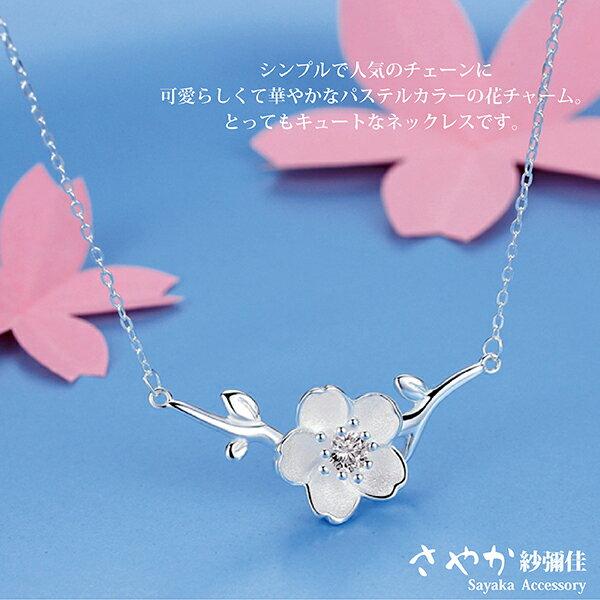 【Sayaka紗彌佳】純銀文創風格再見櫻花雨鑲鑽造型項鍊