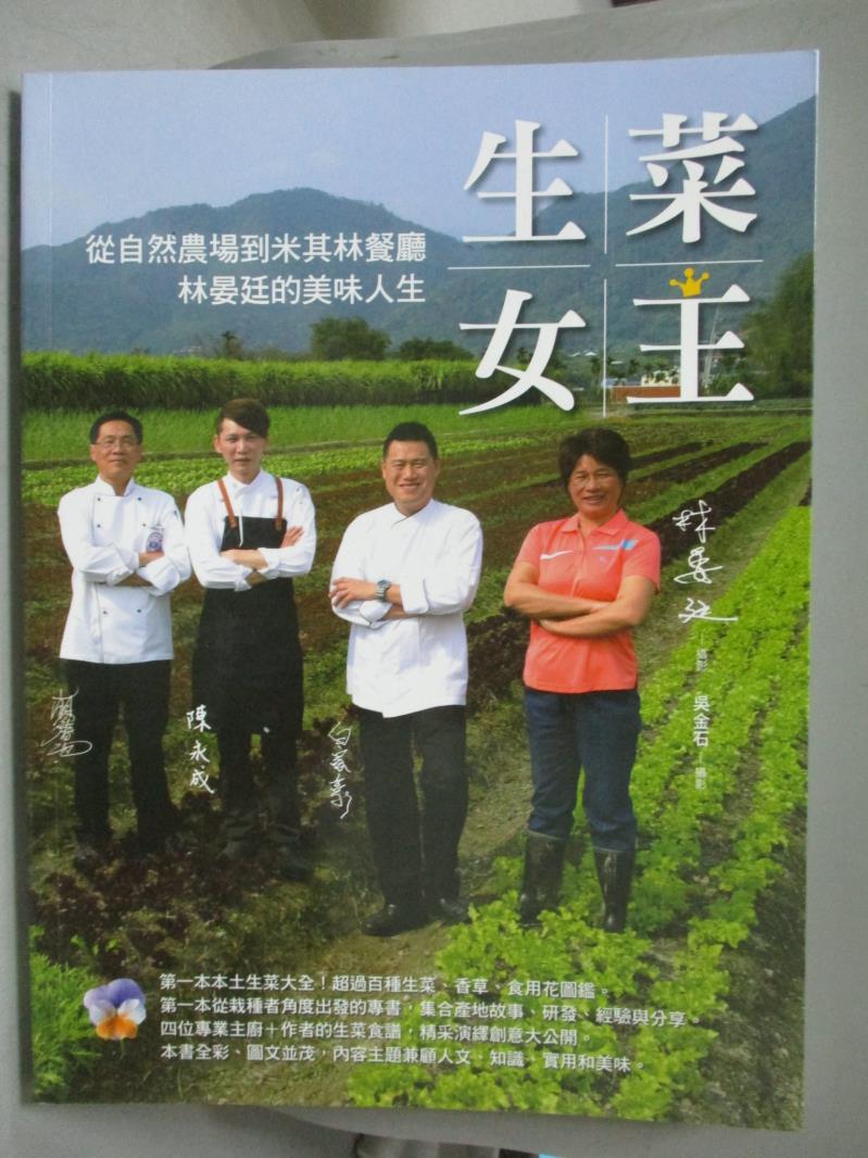 【書寶二手書T1/餐飲_WGL】生菜女王-從自然農場到米其林餐廳,林晏廷的美味人生_林晏廷