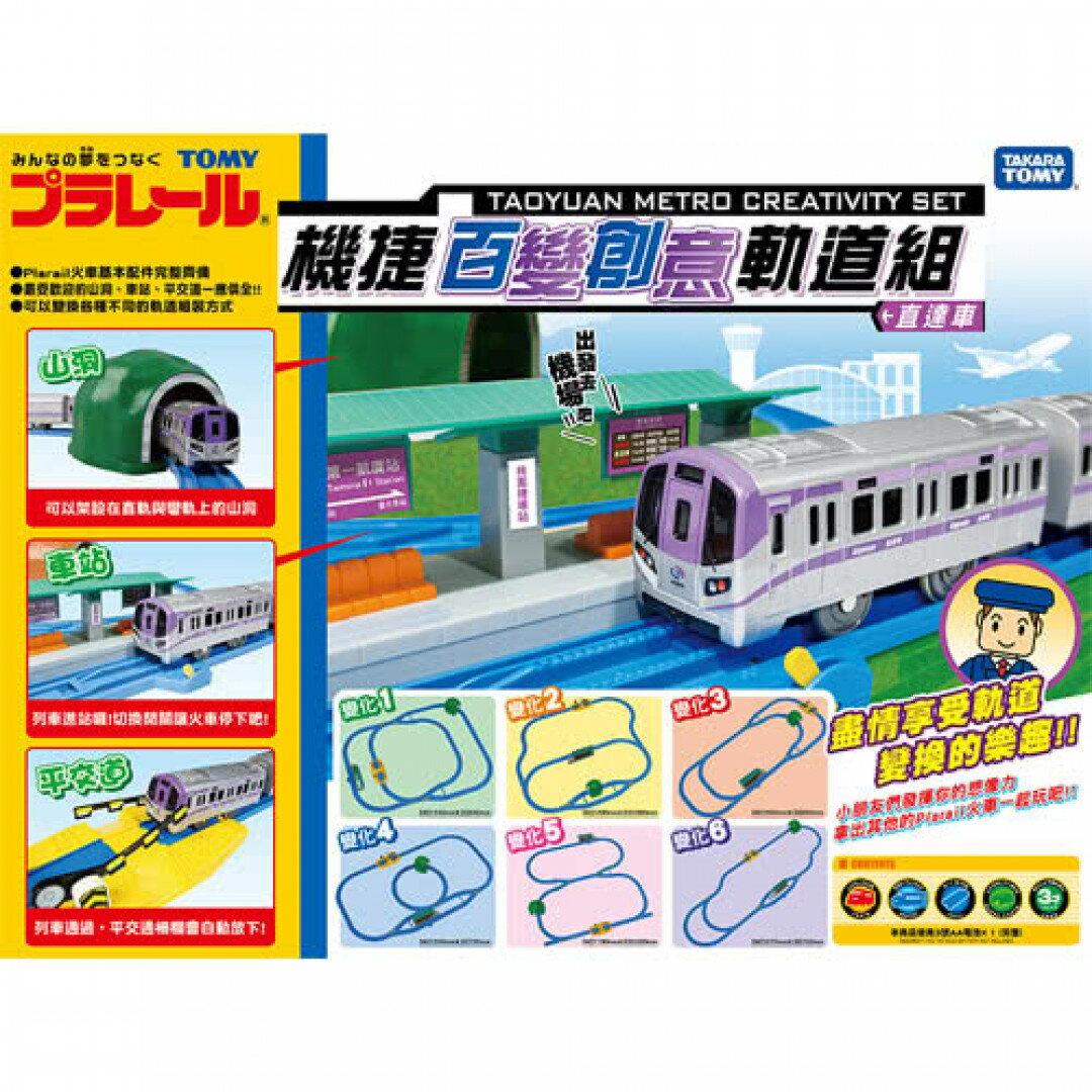 《 TAKARA TOMY 》PLARAIL鐵道王國 機捷百變創意軌道組 東喬精品百貨