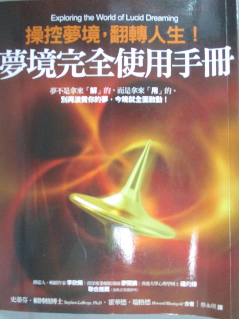 【書寶 書T5/勵志_OKH】夢境完全 手冊_史蒂芬.賴博格、霍華德.瑞格德