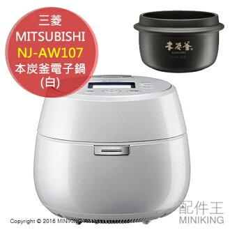 【配件王】日本代購 一年保 MITSUBISHI 三菱 NJ-AW107 白 電子鍋 本炭釜 另 NJ-AW106