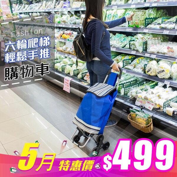 環保購物車買菜車手拉拖車六輪可爬樓梯設計母親節好禮