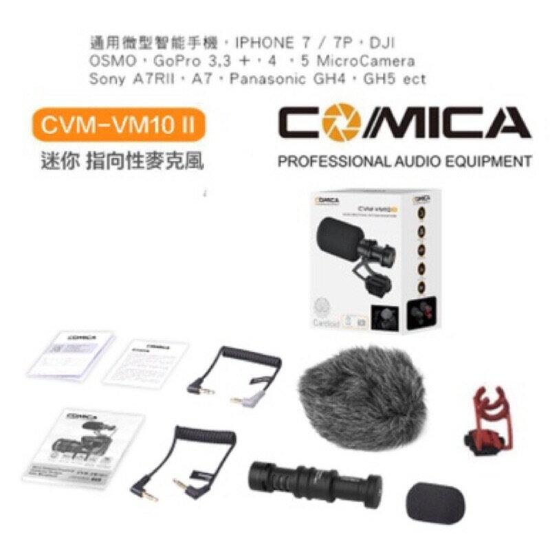 【eYe攝影】現貨 含毛套 Comica CVM-VM10 II 迷你型 指向性麥克風 錄音收音 手機直播 紅色 減震架