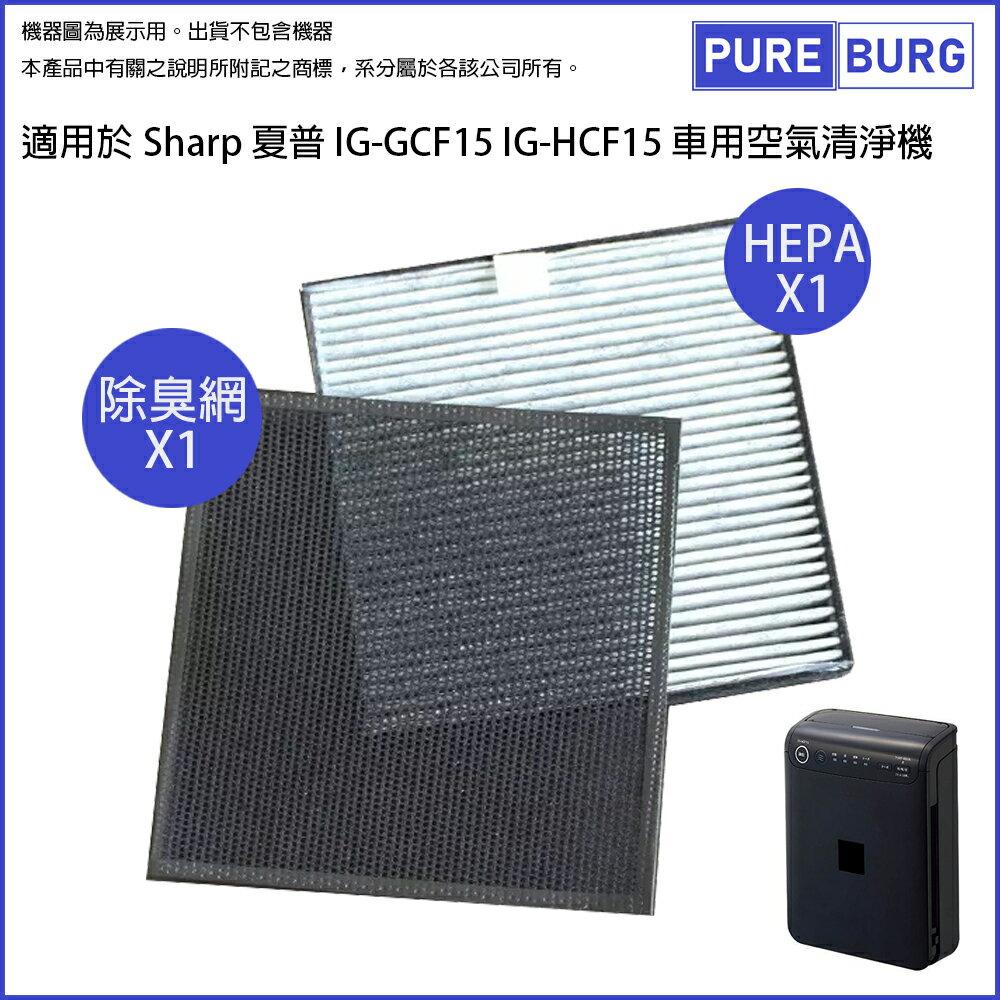 適用SHARP夏普車用空氣清淨機 IG-GCF15 IG-HCF15 除臭網+活性碳HEPA濾網濾心