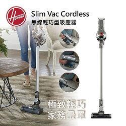 ★ 夜間下殺 ★ 【免運】HOOVER 胡佛 無線輕巧型吸塵器 Slim Vac Cordless
