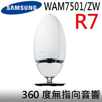 Samsung三星 360度藍牙無指向性音響 WAM7501 (R7)◆360環形輻射技術
