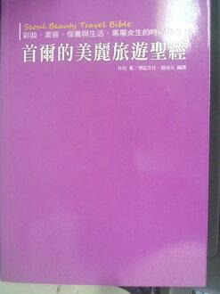 【書寶二手書T7/美容_LED】首爾的美麗旅遊聖經:彩妝、美容、保養與生活!_樸松