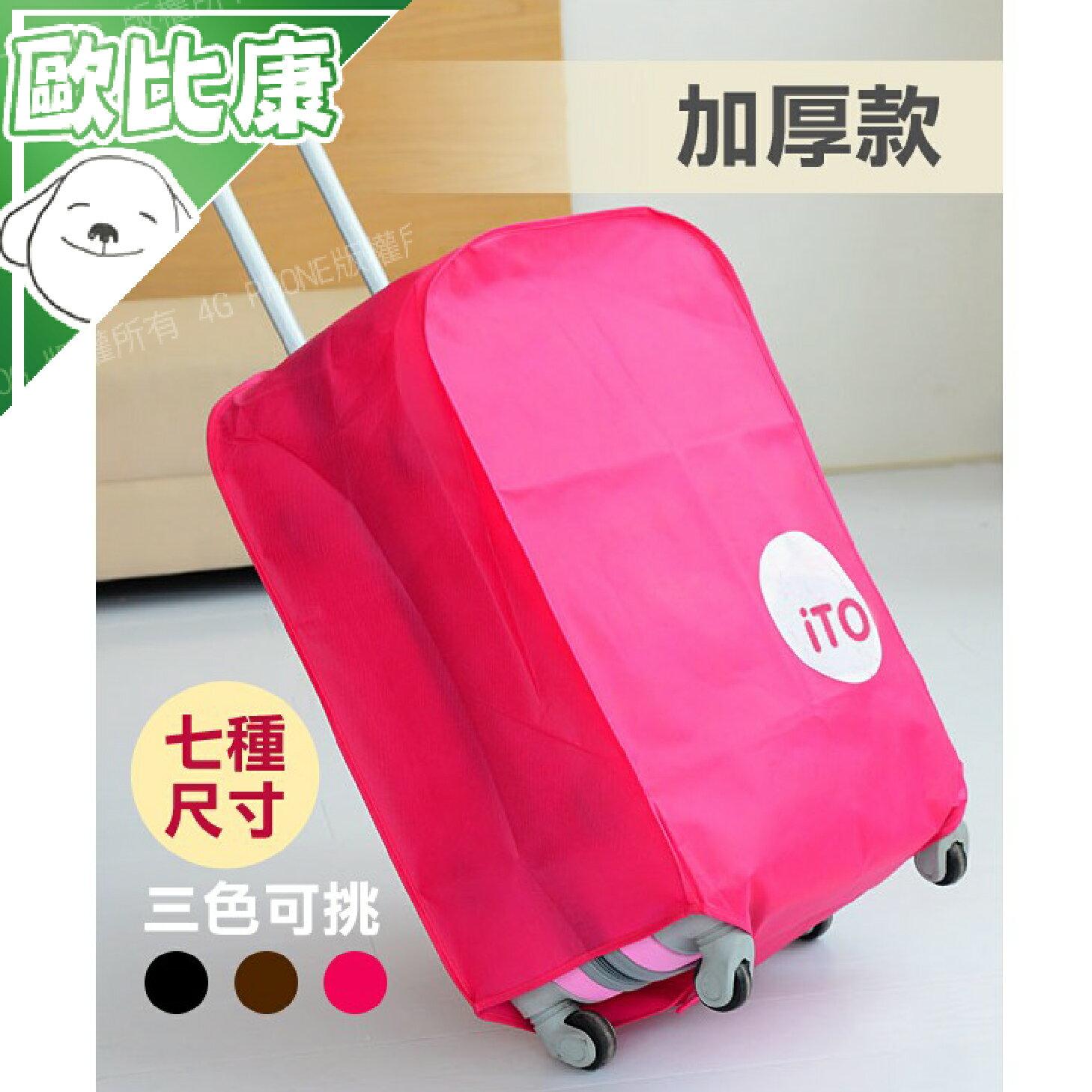【歐比康】7種尺寸 行李箱防塵套 保護套 耐磨拉杆箱 20吋 22吋 24吋 26吋 28吋 29吋 30吋 附發票