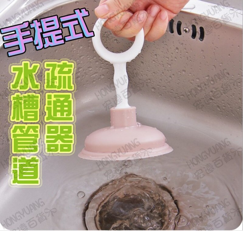 【H01060】手提式水槽管道疏通器 廚房水槽管道疏通器 皮吸子 通下水道工具 毛髮堵塞 水槽疏通下水道工具 手提式管道疏通器