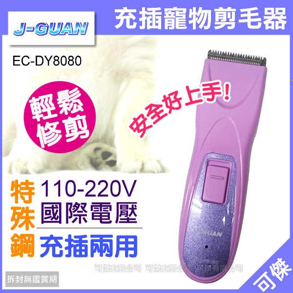 可傑 J-GUAN EC-DY8080 寵物 電動剪毛器 剃毛器 充插兩用 專業刀頭 好剪不卡毛 輕鬆使用
