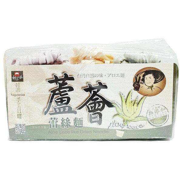 村家味 蘆薈綜合口味蕾絲造型麵 (綠藻 南瓜 紫地瓜) 素食可用【美十樂藥妝保健】