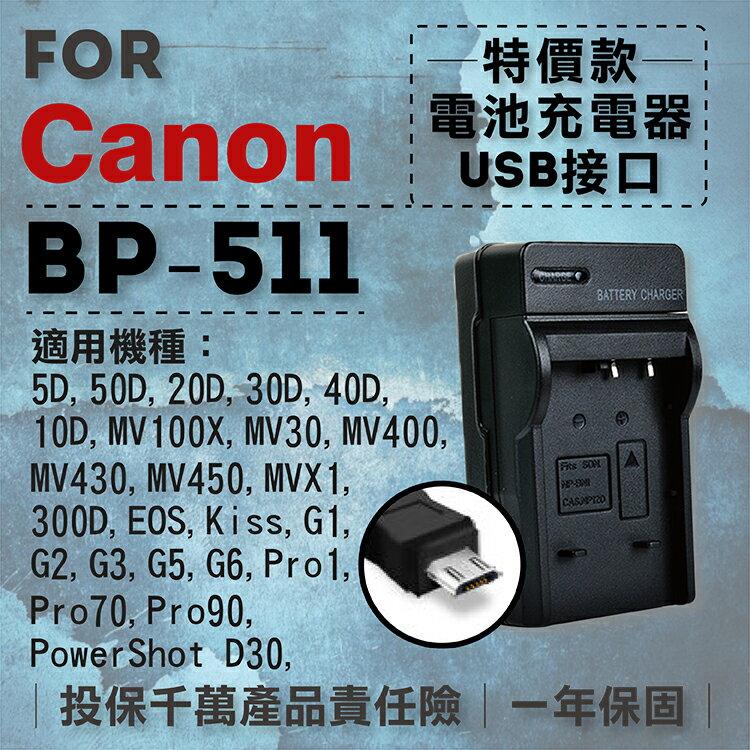 全新現貨@攝彩@超值USB充 隨身充電器 for Canon BP-511 行動電源 戶外充 體積小 一年保固