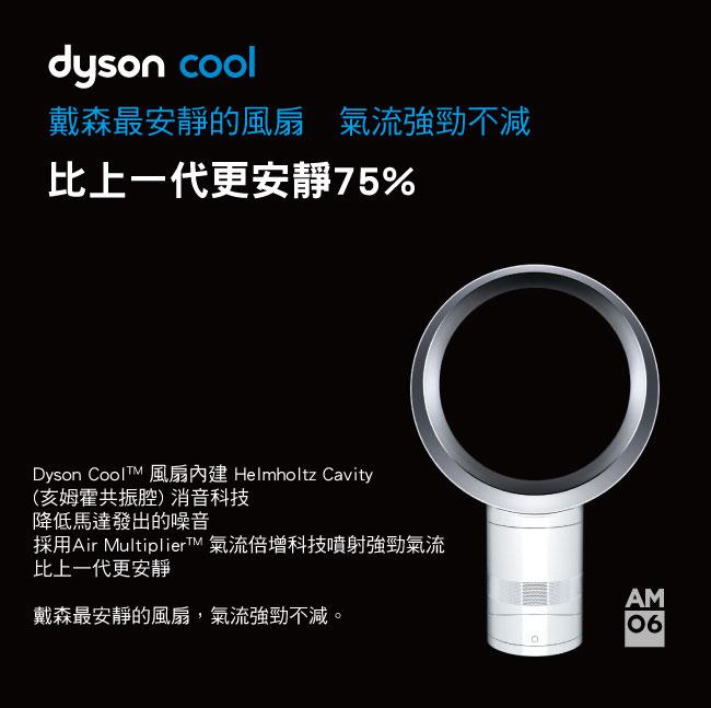 ~dyson~無葉片風扇 桌上型 AM06   白   品