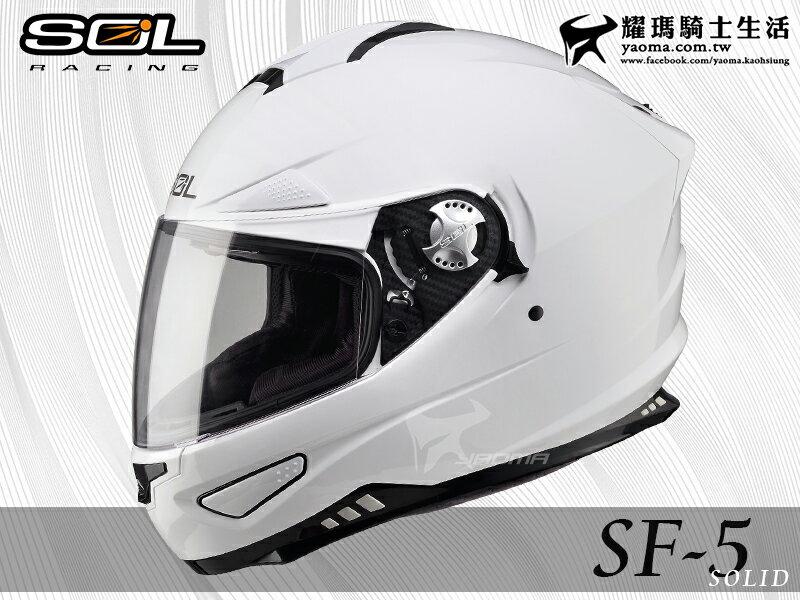 SOL安全帽|SF-5 SF5 素色 白 內鏡 ECE 浮動鏡座『加贈贈品』 全罩帽 耀瑪騎士機車部品