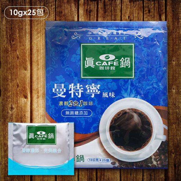 ~真鍋珈琲~濃醇曼特寧風味二合一咖啡  10gX25包  cafe8816
