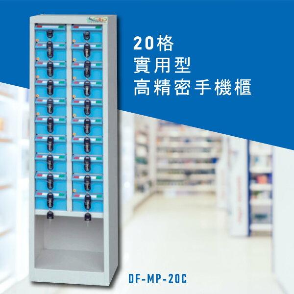 台灣NO.1大富實用型高精密零件櫃DF-MP-20C收納櫃置物櫃公文櫃專利設計收納櫃手機櫃
