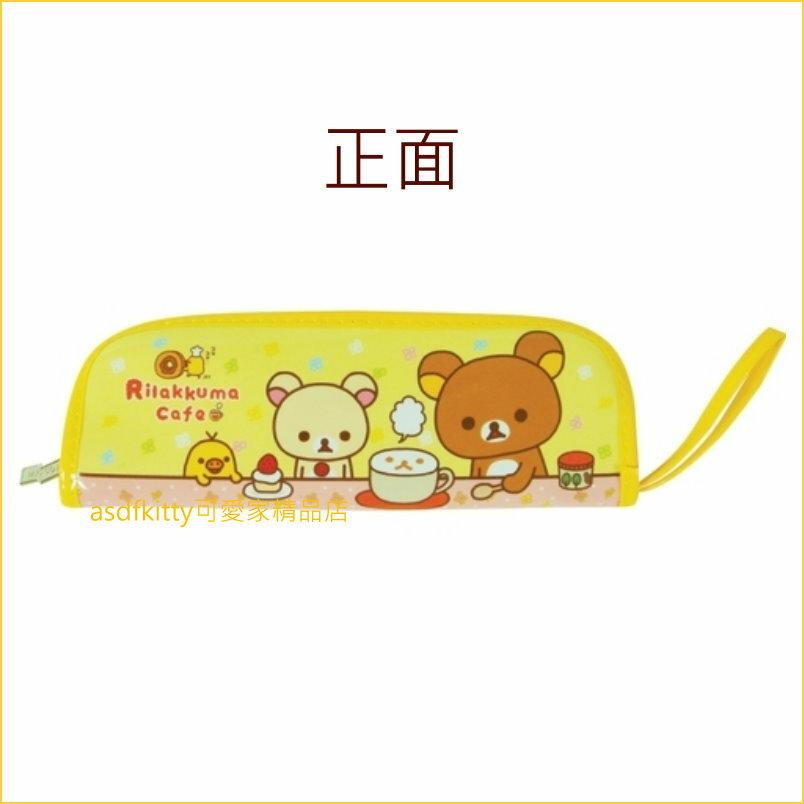 asdfkitty可愛家☆懶懶熊/拉拉熊黃色餐具袋/筆袋/收納袋-韓國版