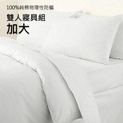 伊莉貝特 雙人加大防蹣寢具組 (棉被套、枕頭套2、床墊套) 防蟎寢具