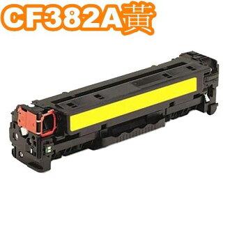 HP CF382A / No.312A相容碳粉匣(黃色)一支【適用】M476dw/M476dn/M476nw