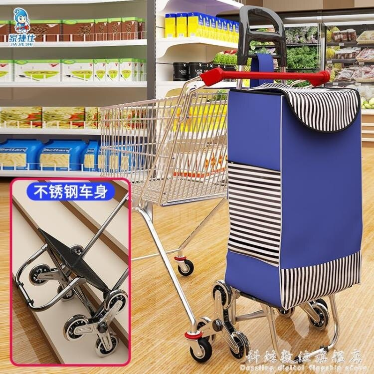 老人買菜車小拉車便攜摺疊家用超市購物拉桿拖車爬樓梯輕便手推車SUPER 全館特惠9折
