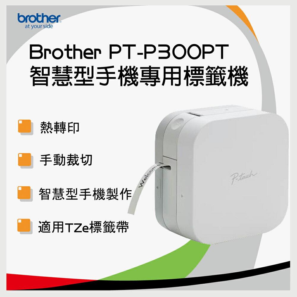 兄弟Brother PT-P300BT 智慧型手機專用標籤機