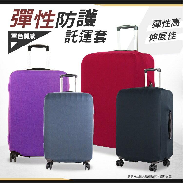 《熊熊先生》極簡風彈力行李箱套 拉桿箱託運套 L號 拉鍊式旅行箱防塵套 托運套 布箱保護套