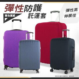 《熊熊先生》拉鍊防塵套素色彈力托運套行李箱保護套簡約韓風布質箱套登機箱託運套S號