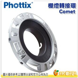 Phottix 棚燈轉接環 Comet 群光公司貨 柔光箱專用接環 轉接環 高明卡口