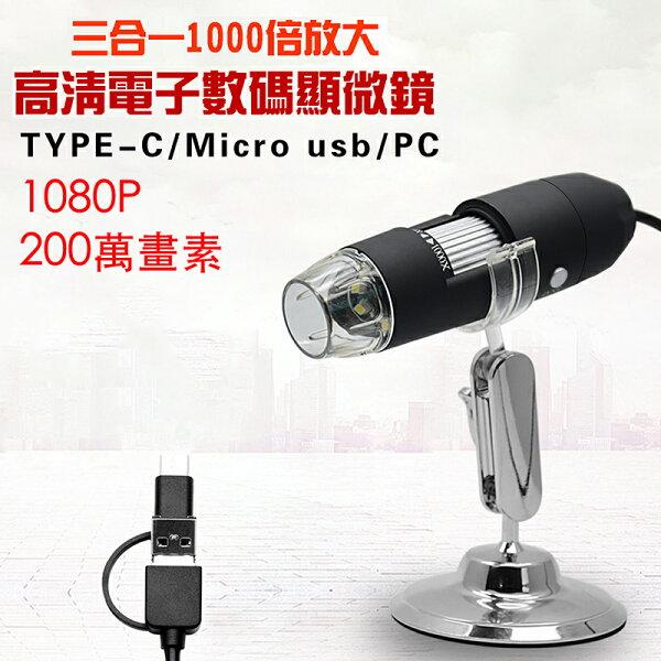 YPC-X21080P手機顯微鏡電子顯微鏡【風雅小舖】