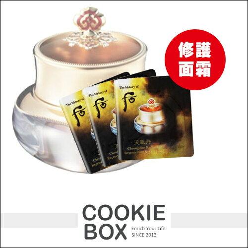 韓國 后 WHOO 天氣丹 肌齡 重生 頂級 修護 面霜 (小樣) 隨身包 臉部 保養 旅行 便攜 *餅乾盒子*